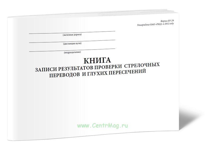 Книга записи результатов проверки стрелочных переводов и глухих пересечений (Форма ПУ-29)