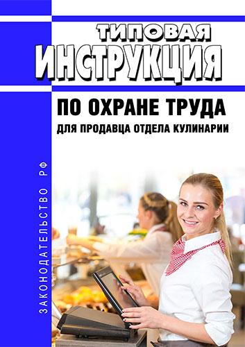 Типовая инструкция по охране труда для продавца отдела кулинарии 2020 год. Последняя редакция