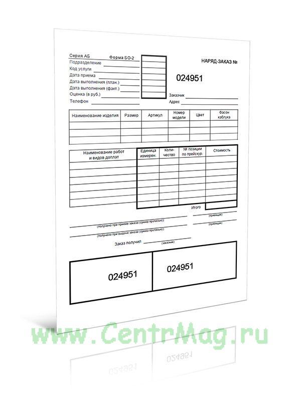 Наряд-заказ и квитанция (Форма БО-2) (Бланк строгой отчетности трехслойный самокопирующийся)