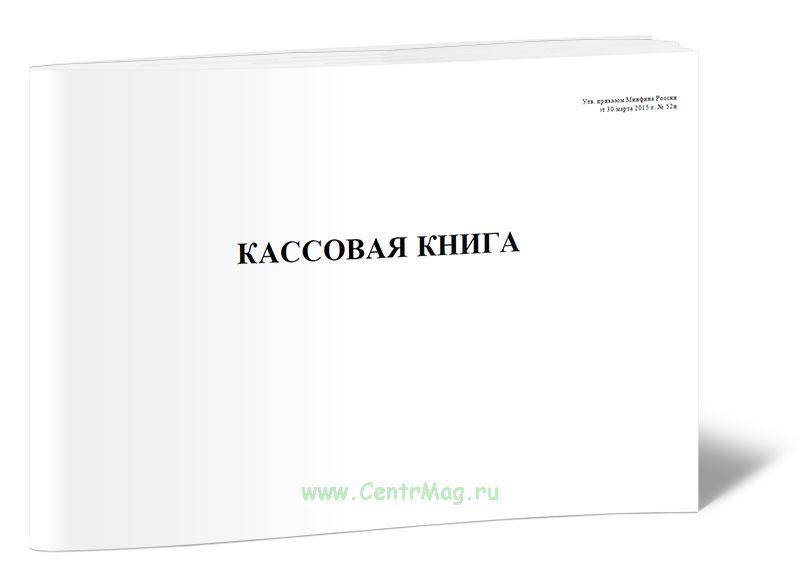 Кассовая книга код формы 0504514