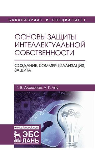 Основы защиты интеллектуальной собственности. Создание, коммерциализация, защита