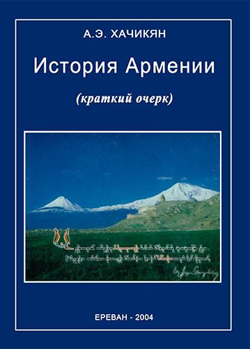История Армении (краткий очерк)