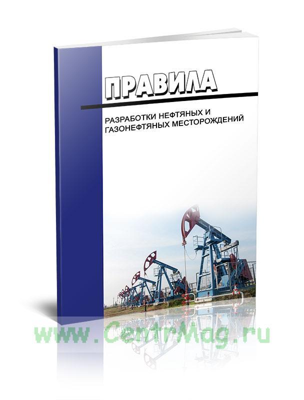 Правила разработки нефтяных и газонефтяных месторождений 2019 год. Последняя редакция