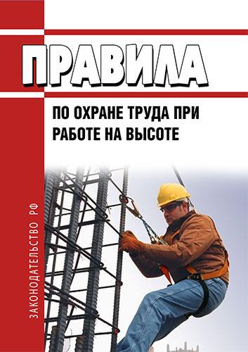 Правила по охране труда при работе на высоте 2019 год. Последняя редакция