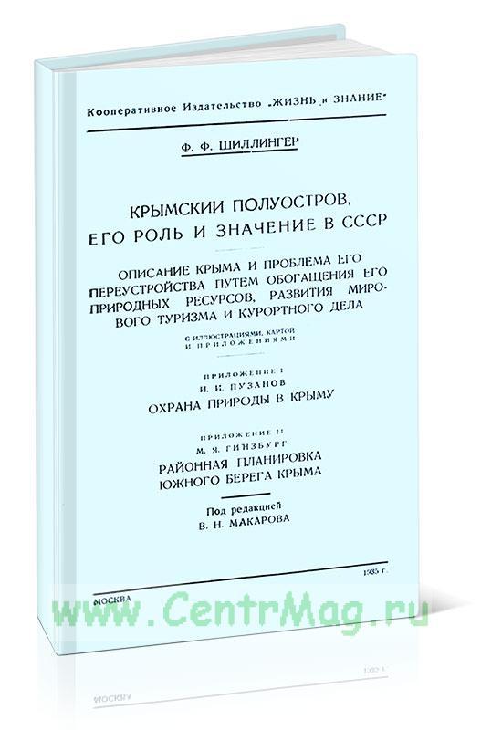 Крымский полуостров, его роль и значение в СССР
