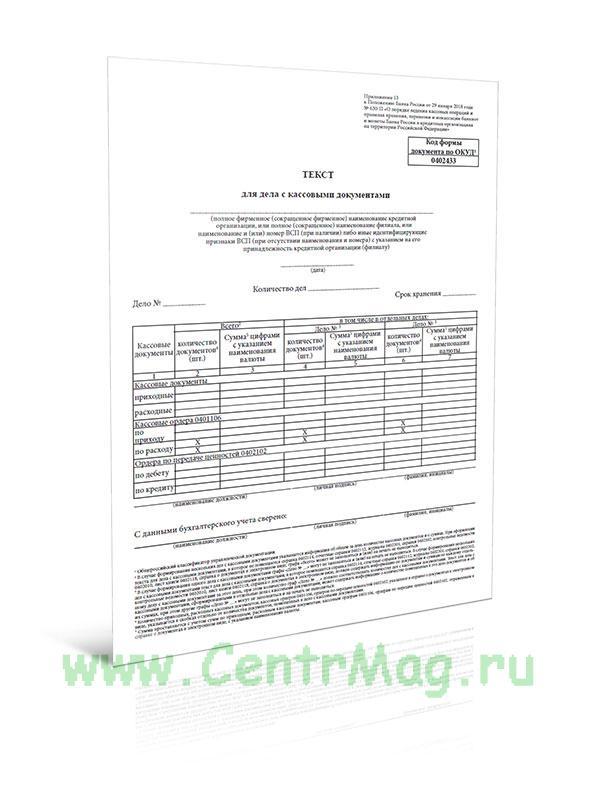 Текст для дела с кассовыми документами (Форма по ОКУД 0402433)