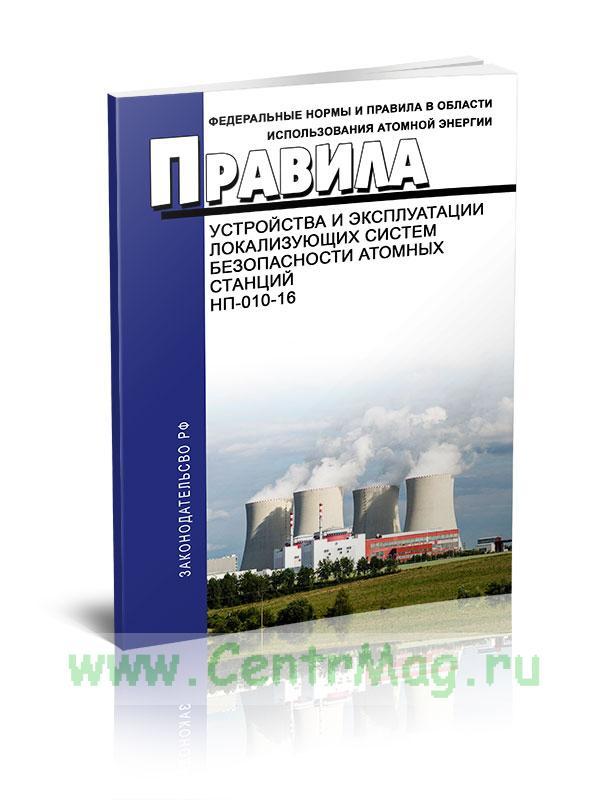 НП-010-16 Правила устройства и эксплуатации локализующих систем безопасности атомных станций 2019 год. Последняя редакция