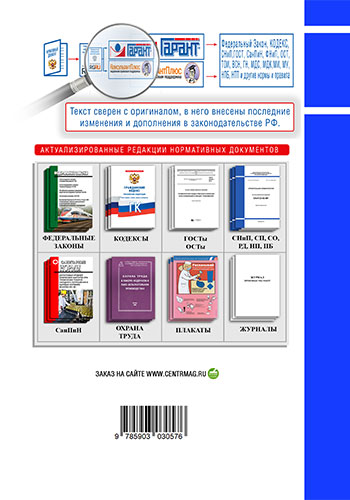 Аварийные карточки на опасные грузы, перевозимые по железным дорогам СНГ, Латвийской республики, Литовской республики, Эстонской республики