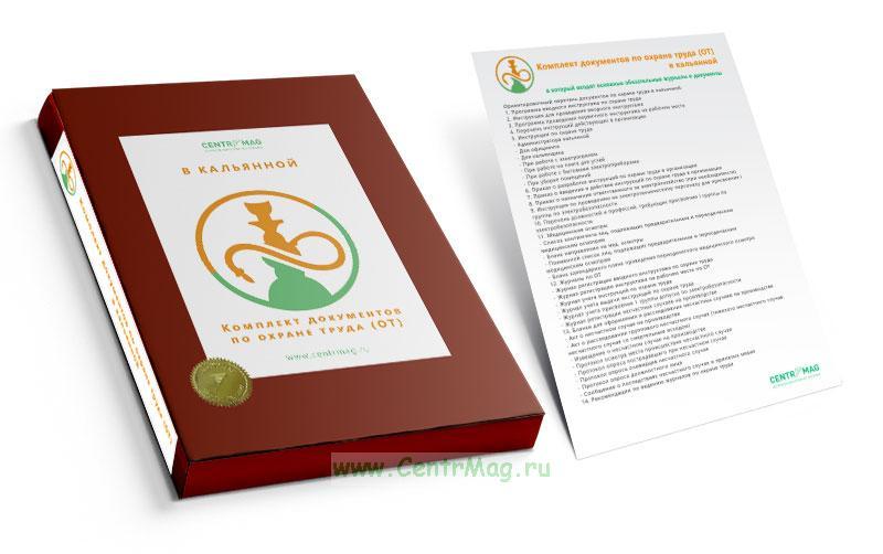 Комплект документов по охране труда (ОТ) в кальянной