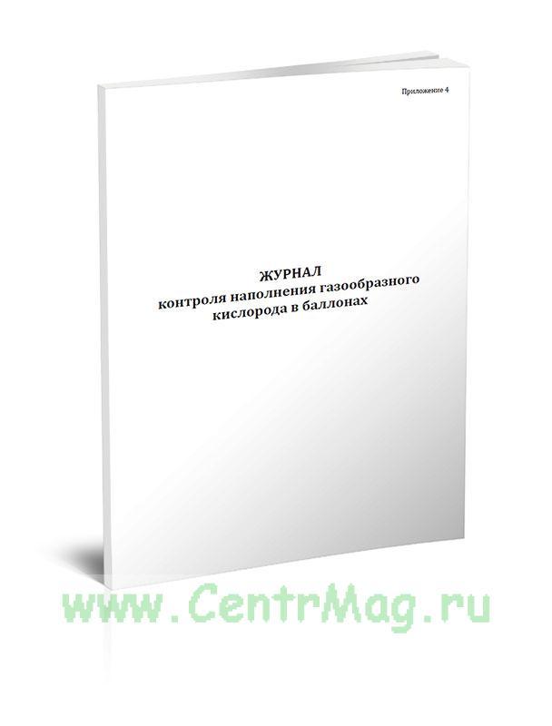Журнал контроля наполнения газообразного кислорода в баллонах