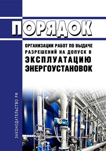 РД 12-08-2008 Порядок организации работ по выдаче разрешений на допуск в эксплуатацию энергоустановок 2020 год. Последняя редакция