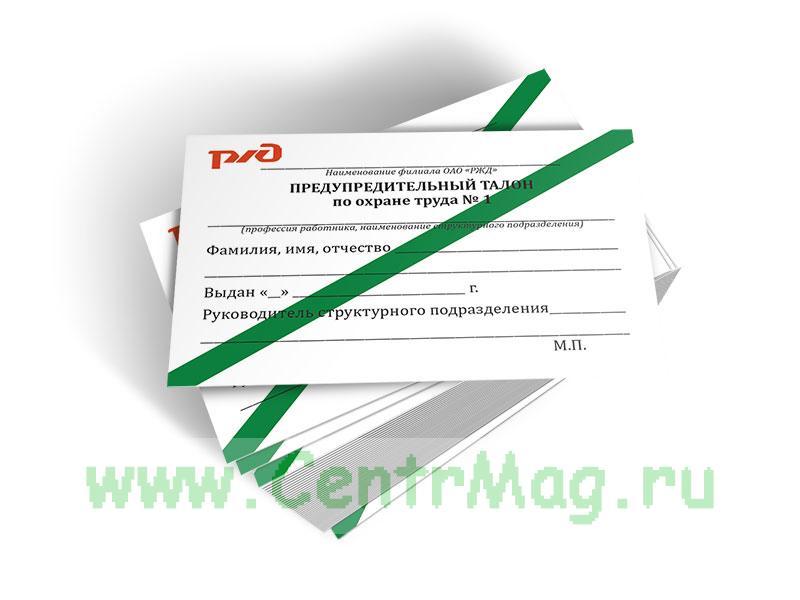 Предупредительный талон по охране труда №1 (зеленая полоса)