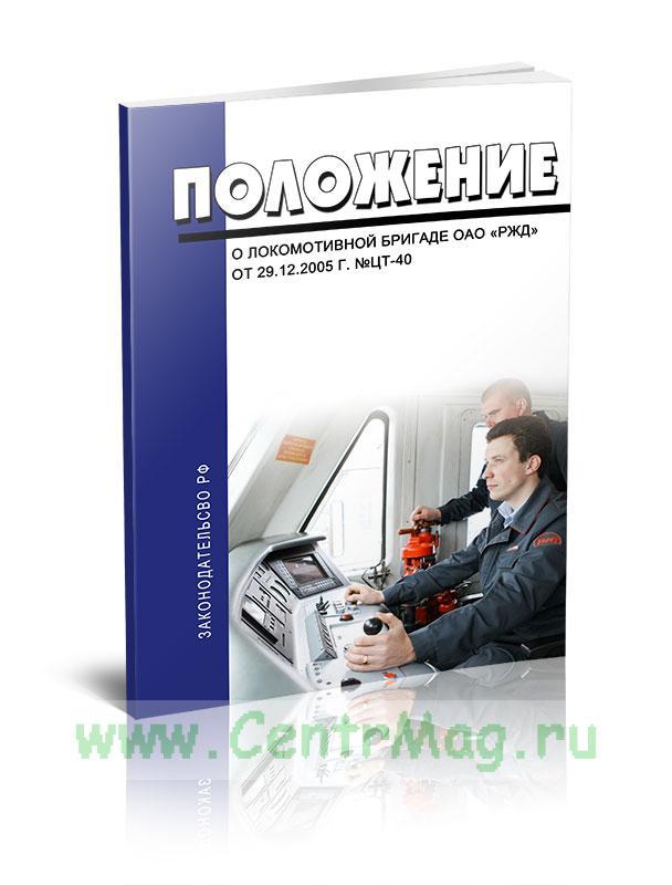 Положение о локомотивной бригаде ОАО «РЖД» от 29.12.2005 г. №ЦТ-40 2019 год. Последняя редакция