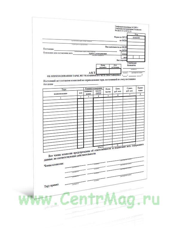 Акт об оприходовании тары, не указанной в счете поставщика (Форма № ТОРГ-5)
