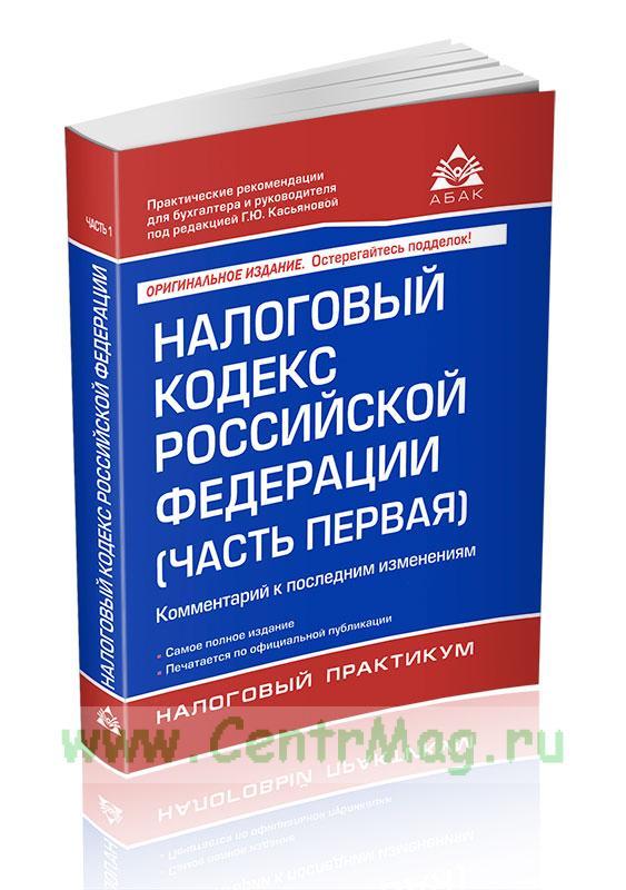 Налоговый кодекс Российской Федерации (часть первая). Комментарий к последним изменениям (18-е издание, переработанное и дополненное)