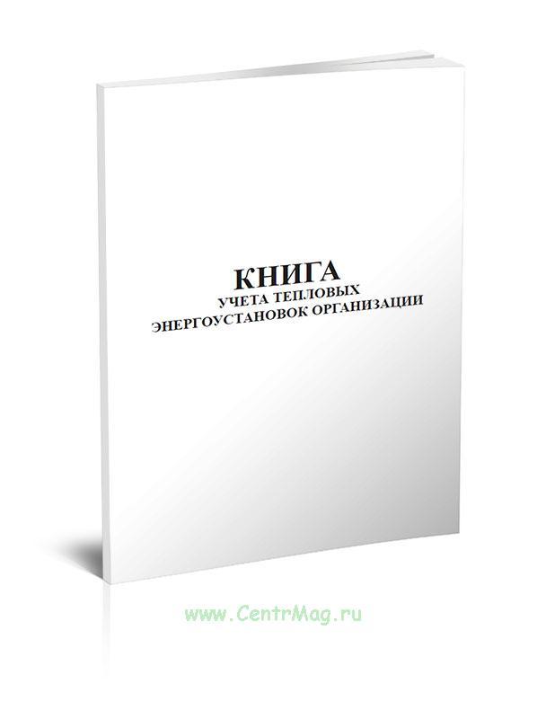 Книга учета тепловых энергоустановок организации