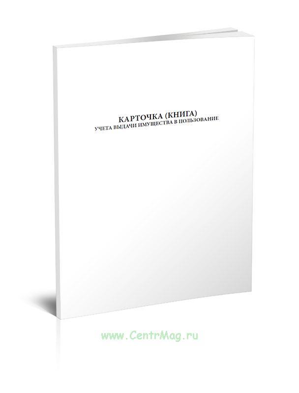 Карточка (книга) учета выдачи имущества в пользование (Форма по ОКУД 0504206)