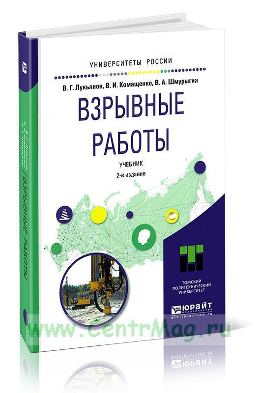 Взрывные работы 2-е изд.