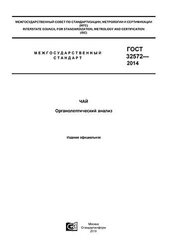 ГОСТ 32572-2013 Чай. Органолептический анализ 2019 год. Последняя редакция