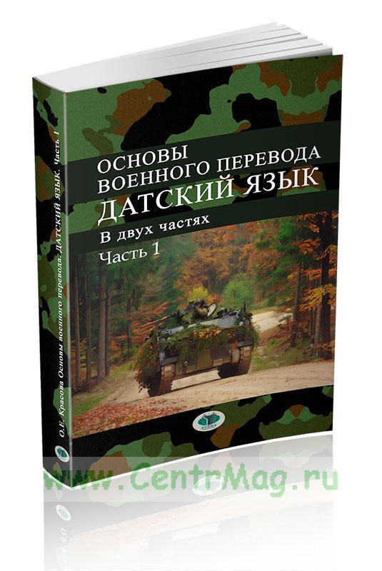 Основы военного перевода: датский язык. В 2 ч. Ч.1