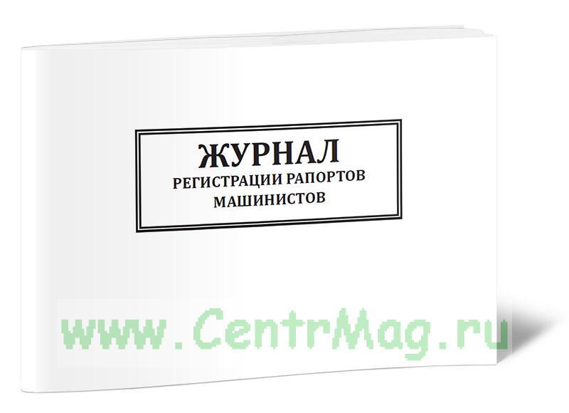 Журнал регистрации рапортов машинистов