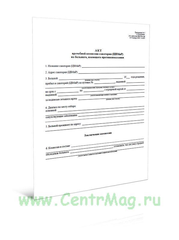 Акт врачебной комисси санатория (ЦВМиР) на больного, имеющего противопоказания для санаторно-курортного лечения(дб)