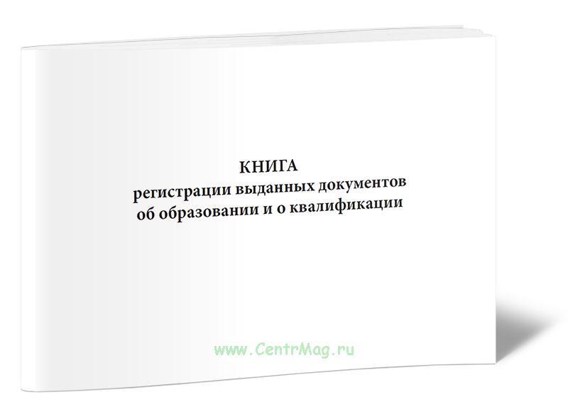 Книга регистрации выданных документов об образовании и о квалификации