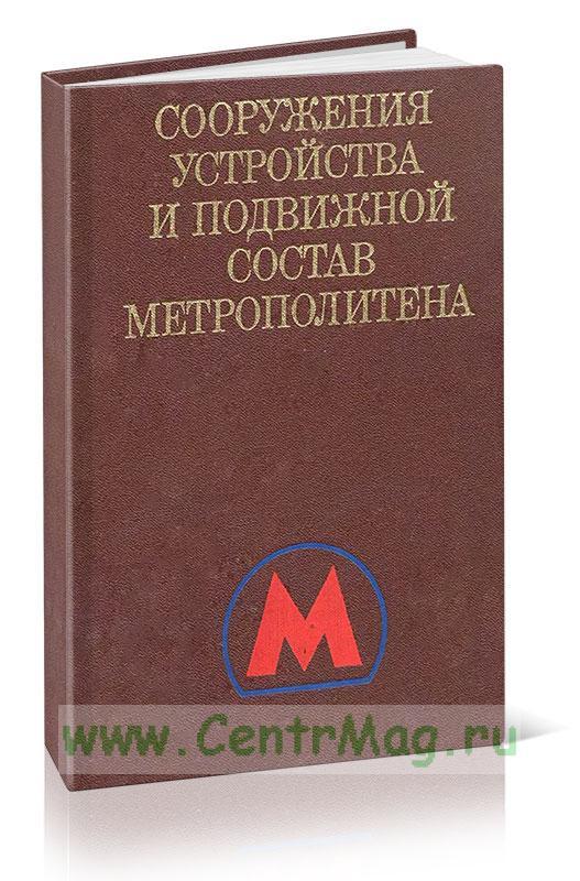 Сооружения, устройства и подвижной состав метрополитена