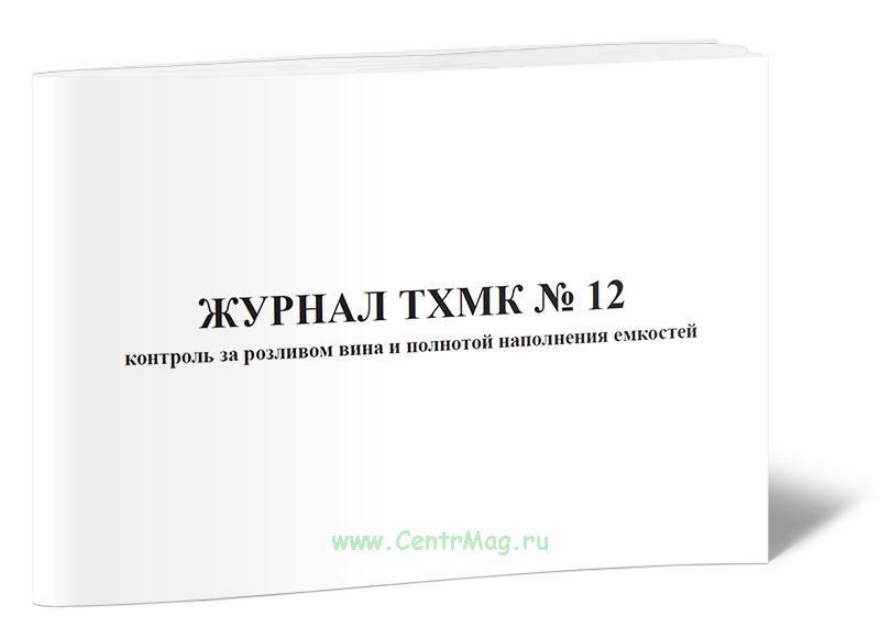 Журнал ТХМК № 12 Контроль за розливом вина и полнотой наполнения емкостей