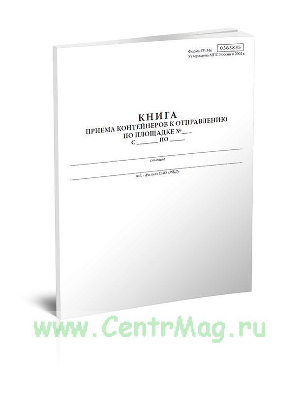 Книга приема контейнеров к отправлению по площадке (Форма ГУ-34к)
