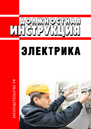 Должностная инструкция электрика