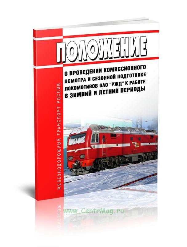 Положение о проведении комиссионного осмотра и сезонной подготовке локомотивов ОАО
