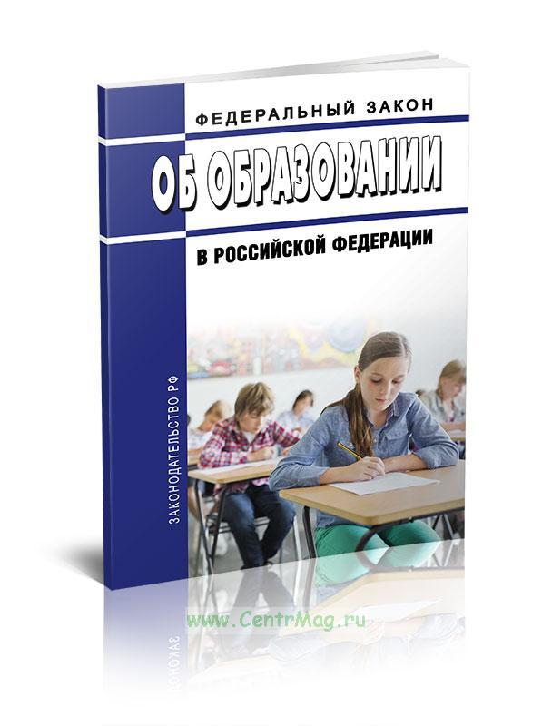 Об образовании. Федеральный закон от 29.12.2012 № 273-ФЗ 2019 год. Последняя редакция