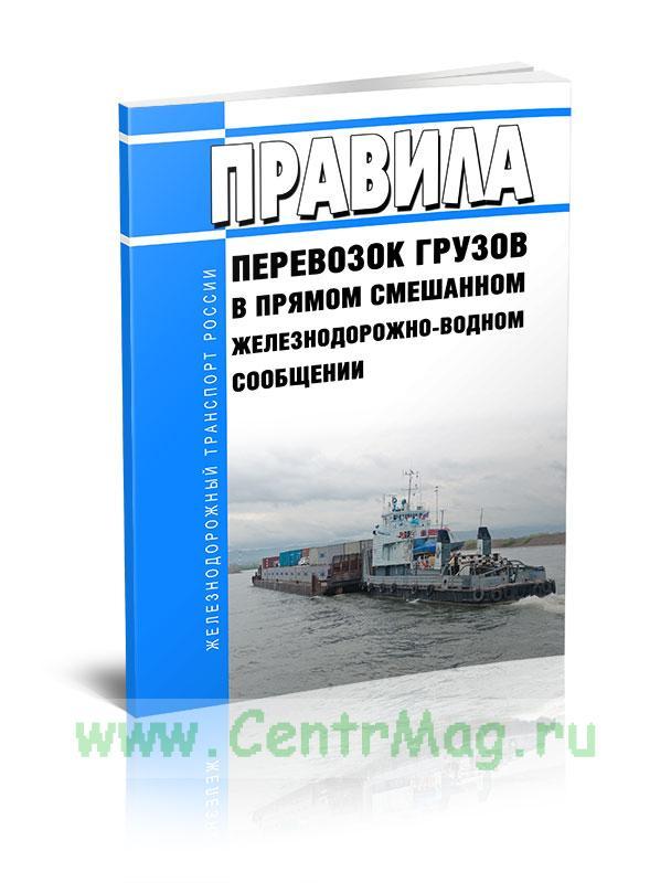 Правила перевозок грузов в прямом смешанном железнодорожно-водном сообщении 2019 год. Последняя редакция
