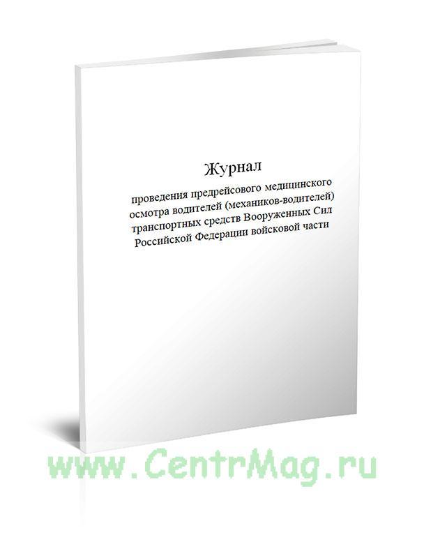 Журнал проведения предрейсового медицинского осмотра водителей (механиков-водителей) транспортных средств Вооруженных Сил Российской Федерации войсковой части