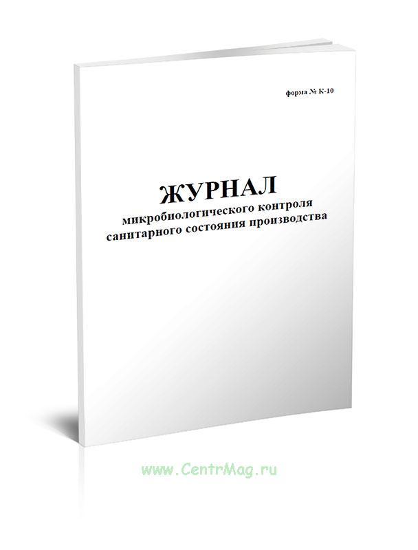 Журнал микробиологического контроля санитарного состояния производства (Форма К-10)