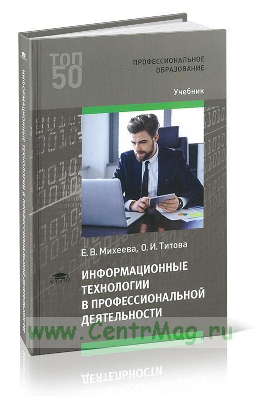 Информационные технологии в профессиональной деятельности: учебник (3-е издание, стереотипное)