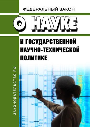 О науке и государственной научно-технической политике. Федеральный закон N 127-ФЗ от 23.08.1996 2020 год. Последняя редакция