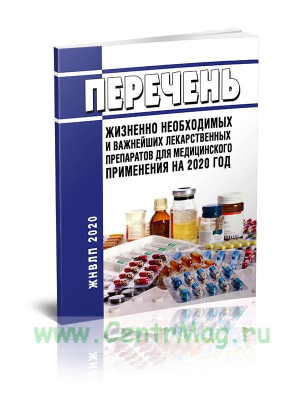Перечень жизненно необходимых и важнейших лекарственных препаратов для медицинского применения на 2020 год 2020 год. Последняя редакция
