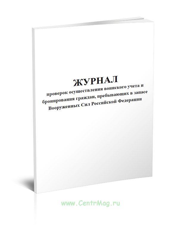 Журнал проверок осуществления воинского учета и бронирования граждан, пребывающих в запасе Вооруженных Сил Российской Федерации