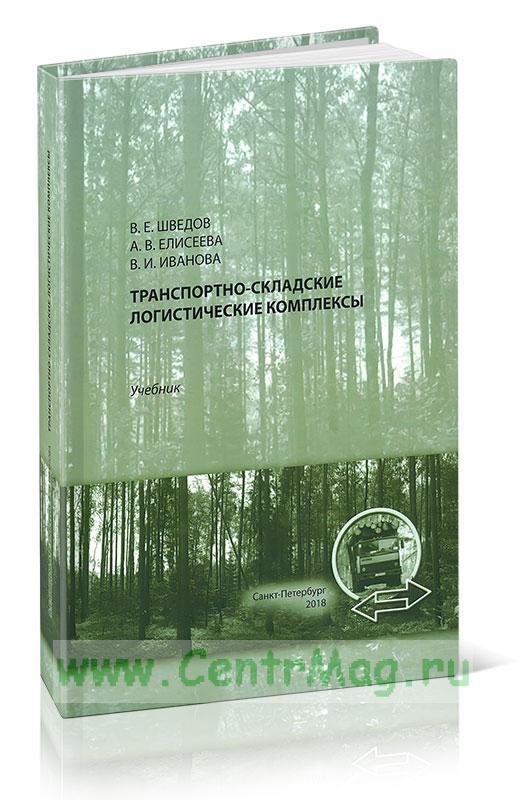 Транспортно-складские логистические комплексы: учебное пособие