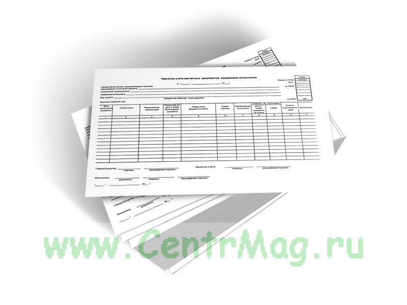 Карточка учета расчетных документов, ожидающих исполнения, код 0504063