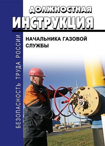 Должностная инструкция начальника газовой службы