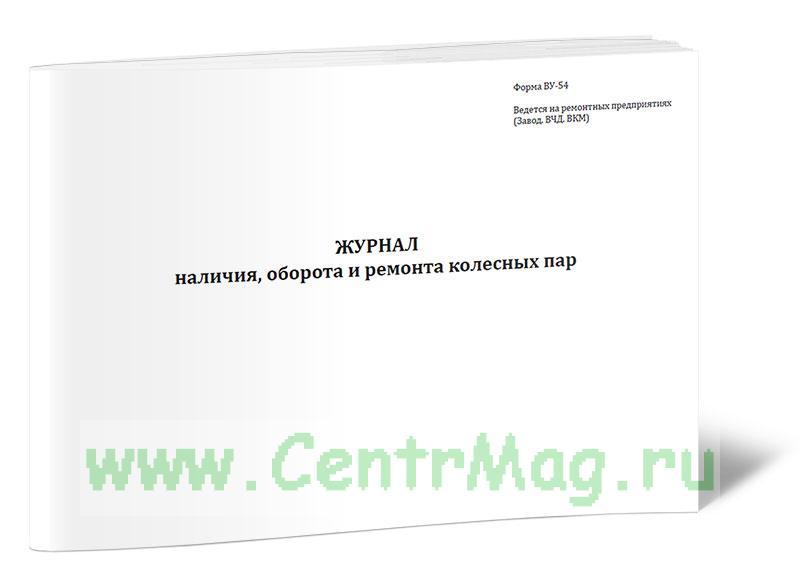 Журнал учета наличия, оборота и ремонта колесных пар (Форма ВУ-54)