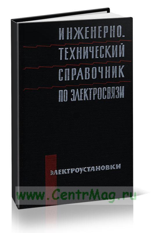 Инженерно-технический справочник по электросвязи. Электроустановки