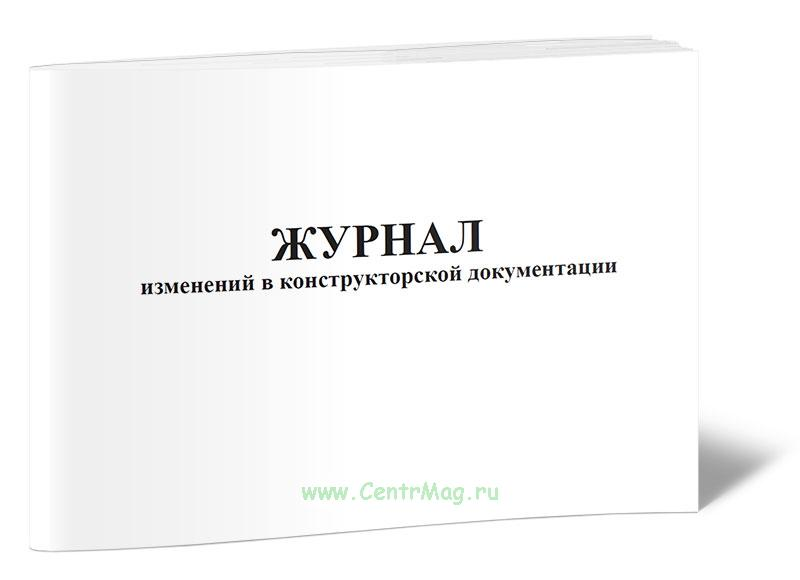 Журнал изменений в конструкторской документации