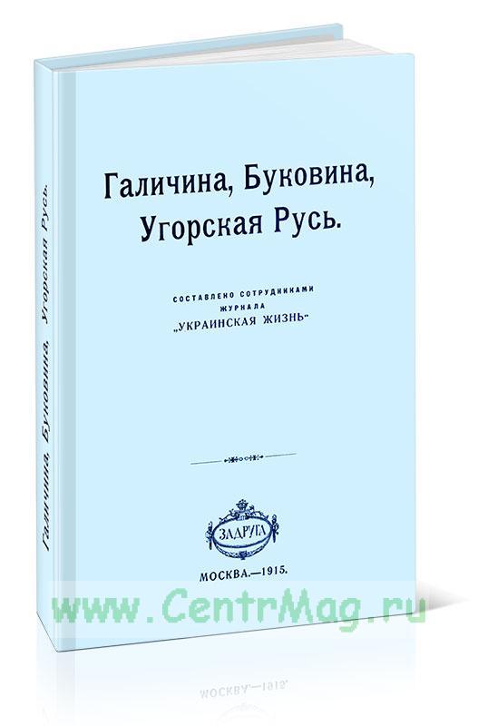 Галичина, Буковина, Угорская Русь