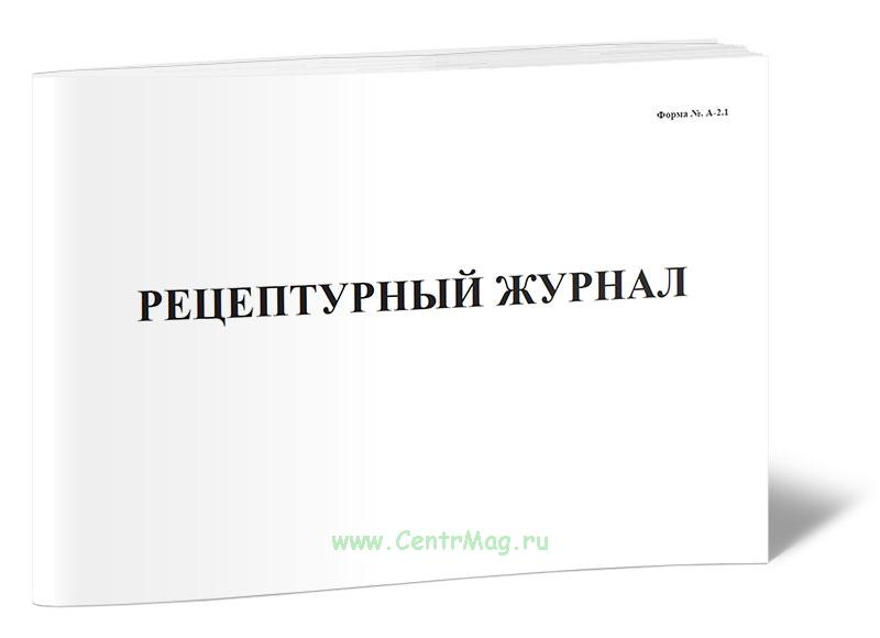 Рецептурный журнал (Форма А-2.1)