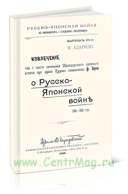 Русско-Японская война в наблюдениях и суждениях иностранцев. Выпуск XV. Извлечение из 1 части сочинения