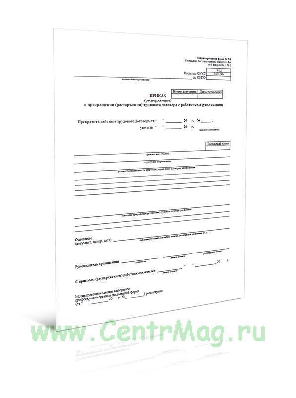 Приказ (распоряжение) о прекращении (расторжении) трудового договора с работником (увольнении) (Унифицированная форма № Т-8, Форма по ОКУД 0301006)